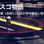 #000:博多ディスコ物語・アンサーブログ
