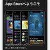 """iOS 13 """"App Store"""" のアップデート・タブが消えた問題"""